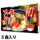 沖縄ソーキそば3食入(生沖縄そば麺)
