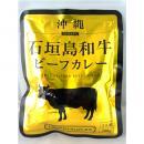 石垣島和牛ビーフカレー