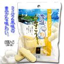 雪塩ちんすこうミルク風味 (2個×3袋)