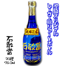 レーザー手彫りオリジナル泡盛ボトル 石敢當 (30度/720ml)