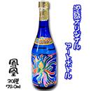 【泡盛オリジナルアートボトル】 鳳凰 (30度/720ml)