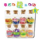 【幸せの砂】星の砂カラーボトル (8点)