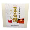 ○紅あさひ 豆腐餻 城 (とうふようぐすく)