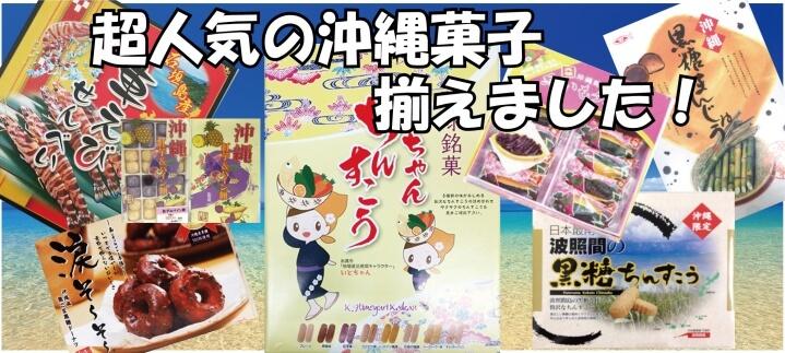 沖縄のお菓子・銘菓